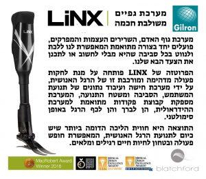 מערכת מורכבת LINX